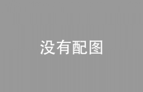 妙笔练字——优势介绍